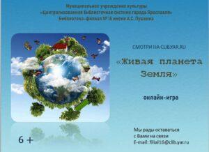 Онлайн-игра «Живая планета Земля»