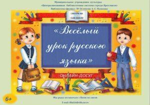 Онлайн-досуг «Весёлый урок русского языка»