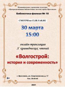 Онлайн-трансляция X краеведческих чтений «Волгострой: история и современность»