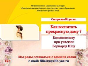 Виртуальное книжное шоу «Как воспитать прекрасную даму!»