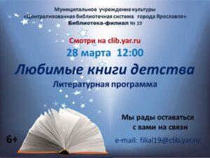 Литературная онлайн-программа «Любимые книги детства»