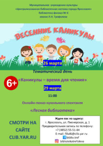 Весенние каникулы в библиотеке имени Л. Н. Трефолева