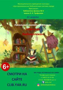 Кукольный онлайн-спектакль «Лесная библиотека»