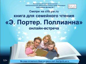 Онлайн-встреча «Э. Портер. Поллианна»
