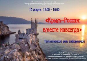Тематический день информации «Крым – Россия: вместе навсегда!»