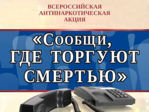 Первый этап Общероссийской акции «Сообщи, где торгуют смертью»