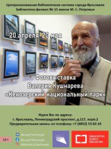 Фотовыставка Валерия Кушнарева «Кенозерский национальный парк»