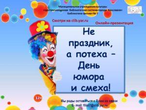 Онлайн-презентация «Не праздник, а потеха – День юмора и смеха!»