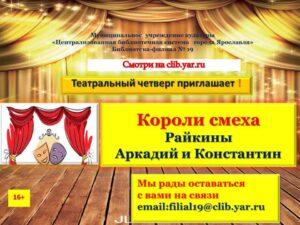 Видеопрезентация «Короли смеха», посвящённая актерам театра и кино Аркадию и Константину Райкиным