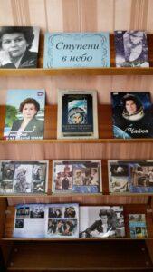 Книжная выставка «Ступени в небо»