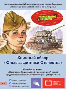 Книжный обзор «Юные защитники Отечества»