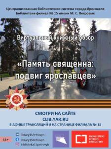 Виртуальный книжный обзор «Память священна: подвиг ярославцев»