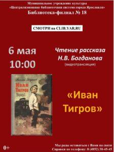 Онлайн-чтение рассказа Николая Богданова «Иван Тигров»
