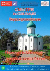 Видеопрезентация «Переславль-Залесский — духовный центр России»