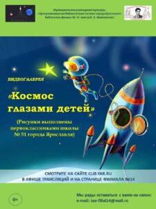 Видеоподведение итогов конкурса детских рисунков «Космос глазами детей»