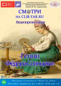 Видеопрезентация «Гений Фёдора Солнцева»