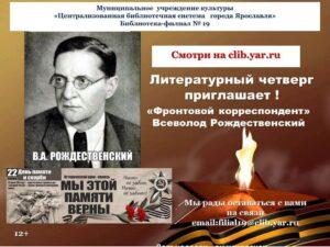 Видеопрезентация «Фронтовой корреспондент»