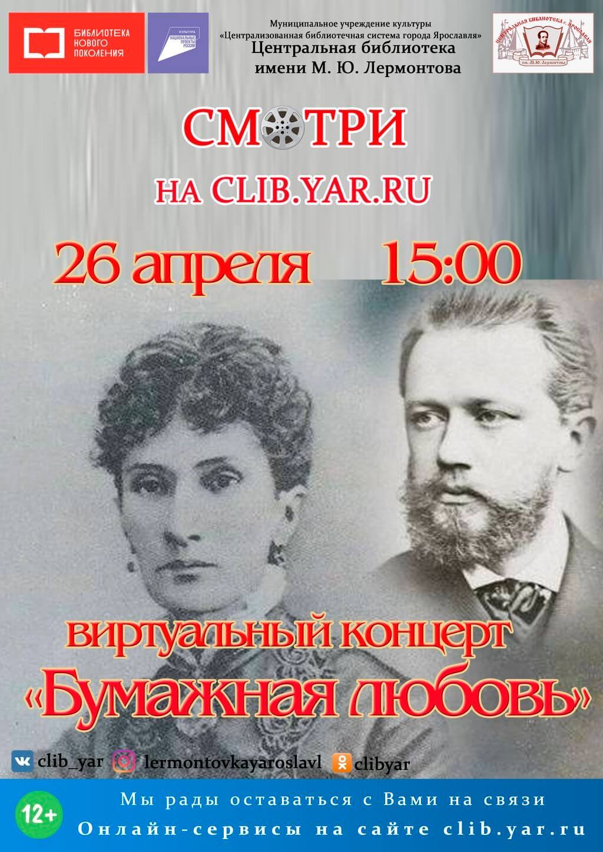 Виртуальный концерт «Бумажная любовь»