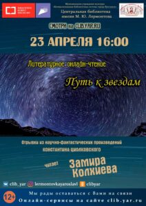 Литературное онлайн-чтение «Путь к звёздам»