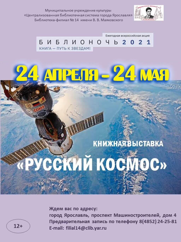 Книжная выставка «Русский космос»