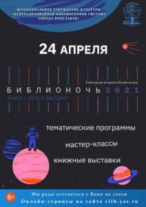Всероссийская акция «Библионочь–2021»
