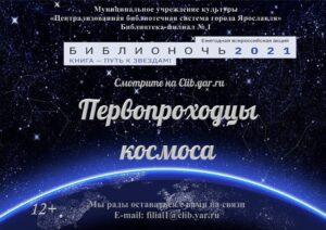 Виртуальное путешествие «Первопроходцы космоса»