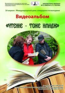 Видеоальбом «Чтение — тоже имидж»