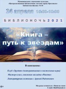 Тематический день «Книга — путь к звёздам!»