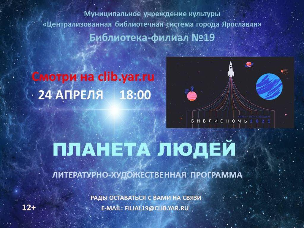 Литературно-художественная программа «Планета людей»