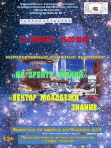 Интерактивные книжные выставки «На орбите знаний» и «Вектор молодёжи — знание»
