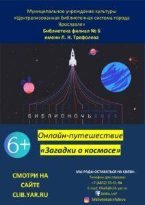 Онлайн-путешествие «Загадки о космосе»