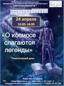 Тематический день «О космосе слагаются легенды»