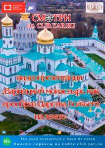 Видеопрезентация «Варницкий монастырь как прообраз Царства Божьего на земле»