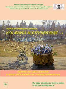 Поэтический видеосборник «Уж верба вся пушистая…»