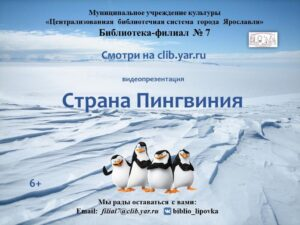 Видеопрезентация «Страна Пингвиния»