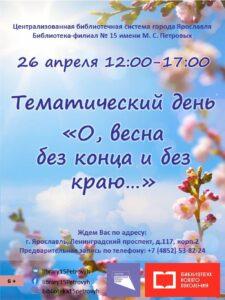 Тематический день «О, весна без конца и без краю…»