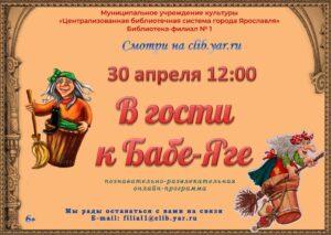 Познавательно-развлекательная онлайн-программа «В гости к Бабе-Яге»