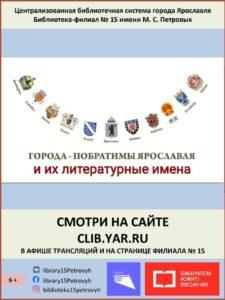 Виртуальный альманах «Города-побратимы Ярославля и их литературные имена»
