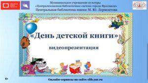 Видеопрезентация «День детской книги»