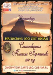 Видеообзор «Написано 180 лет назад. Стихотворения Михаила Лермонтова. 1841 год»