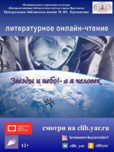 Литературное онлайн-чтение«Звёзды и небо! – а я человек…»