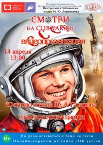 Видеопрезентация «60-летию полета Ю. А. Гагарина в космос посвящается…»