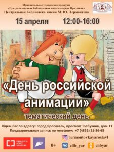 Тематический день «День российской анимации»
