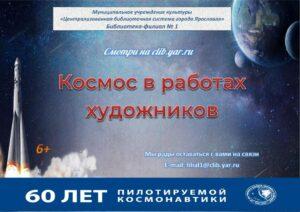 Онлайн-выставка «Космос в работах художников»