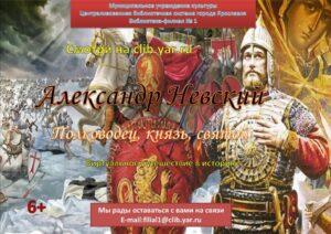 Онлайн-программа «Александр Невский. Полководец, князь, святой»