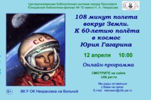 Онлайн-программа «108 минут полета вокруг Земли»