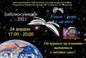 Библиосумерки «Он первым на планете подняться к звёздам смог!»