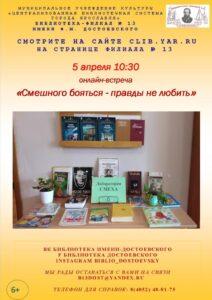 Литературная онлайн-встреча «Смешного бояться — правды не любить»