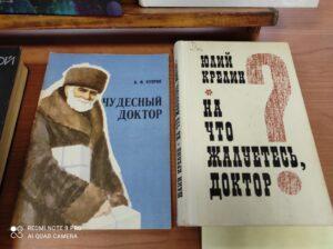 Книжная выставка-посвящение «Высокий долг»
