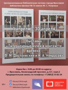 Выставка «Литературные музеи в контексте времени: Ф. М. Достоевский и Н. А. Некрасов»